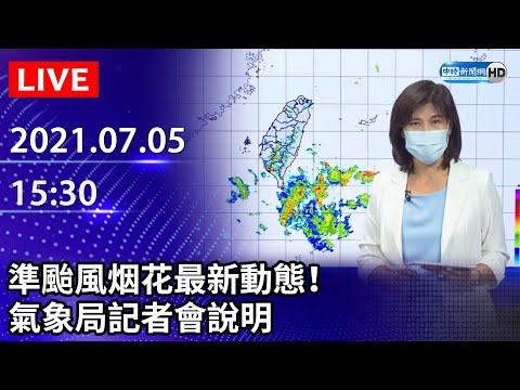 【LIVE直播】準颱風烟花最新動態!對台影響為何 氣象局記者會說明|2021.07.05