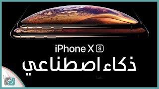 ايفون اكس اس وايفون اكس اس ماكس iPhone XS  iPhone XS Max -