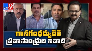 Telugu NRI's pay tributes to SP Balasubrahmanyam- Dallas..