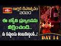 ఈ జ్యోతి ప్రజ్వలనను వీక్షించండి.. మీ కష్టాలను తరిమికొట్టండి..! | 14th Day Karthika Deepotsavam 2020