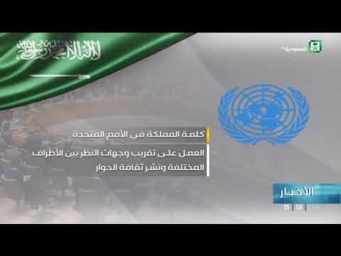 المملكة تؤكد الالتزام بمبادئ بناء السلام وركيزته تحقيق العدالة في التعاملات الدولية