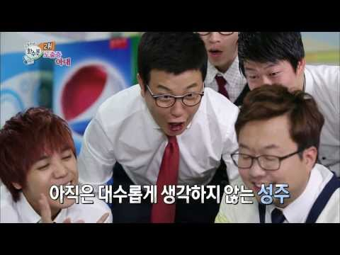 [HOT] 화수분 - 노출증 환자 김준희, 침대에서 김성주에게 거절당한 이유는? 20131003