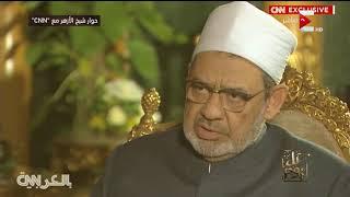 كل يوم - عمرو أديب لشيخ الأزهر: احنا مش ضعفاء يا مولانا     -