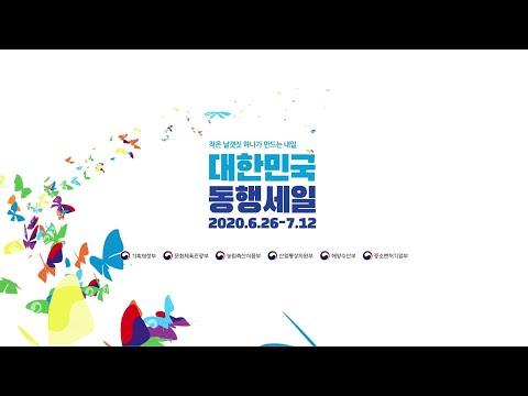 작은 날갯짓 하나가 만드는 내일, 대한민국 동행세일