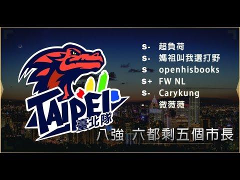 【2019六都】【台北八強】六都剩五個市長 vs 比比比比 GAME1