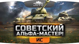 Советский Альфа-Мастер! (Обзор ИС)