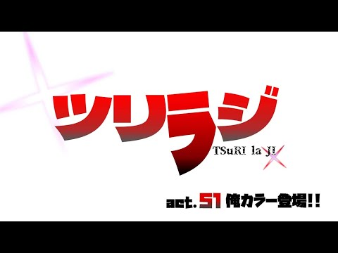 釣りのラジオ釣りラじ「第51回俺カラー登場!!」