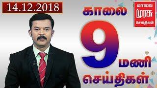 9 மணி செய்திகள் | 9 am news | malaimurasu 14/12/2018