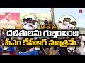 Dalth Leaders Face to Face | Telangana Dalit Bandhu Awareness Meeting | T News