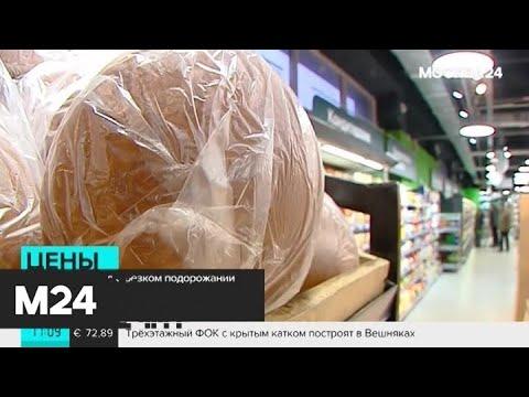 В России резко подорожал черный хлеб - Москва 24 photo