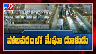 Drone captures Polavaram project construction by Megha Eng..