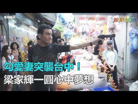 勾愛妻突襲台中!梁家輝一圓心中夢想|三立新聞網SETN.com