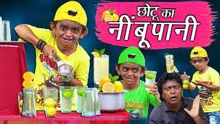 CHOTU KA NIMBU PANI   छोटू का नींबू पानी   Khandesh Hindi Comedy   Chotu Comedy Video