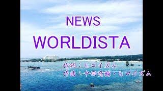 NEWS - WORLDISTA カラオケ 風景写真