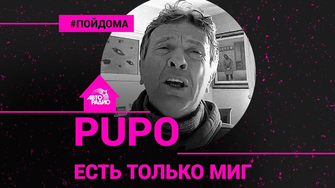 Pupo - «Есть только миг»