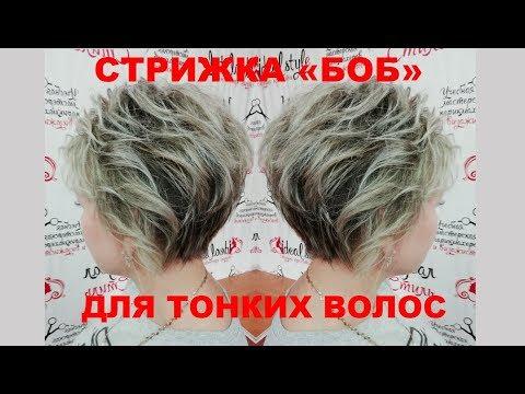 "Стрижка ""Боб"" для тонких волос photo"