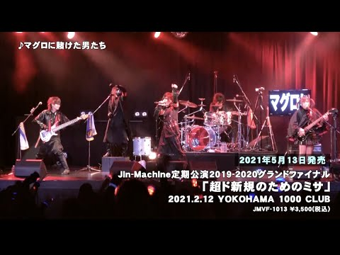 Jin-Machine定期公演2019-2020グランドファイナル「超ド新規のためのミサ」DVD発売決定!