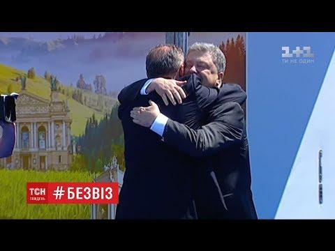 Президент Порошенко у буквальному розумінні урочисто відкрив двері до Європи