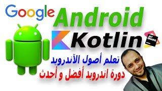 اندرويد Android تعليم اندرويد كاتلن 9 convert android java ... -