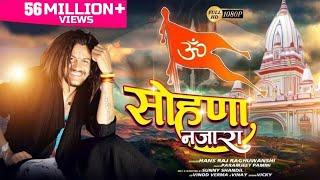 Mera Bhola Hai Bhandari Kare Nandi Ki Swari मेरा