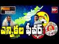 ఎన్నికల ఫీవర్ l AP Body Elections l Jagan l Nimmagadda Ramesh l Prime Debate l 99TV Telugu