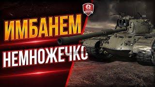Имбанем Немножечко ● M48A1 Patton