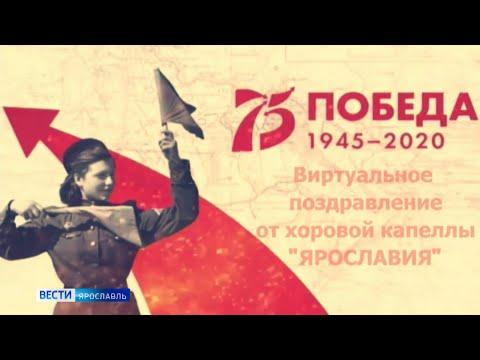 Артисты капеллы «Ярославия» подготовили виртуальное поздравление ко Дню Победы, не выходя из дома