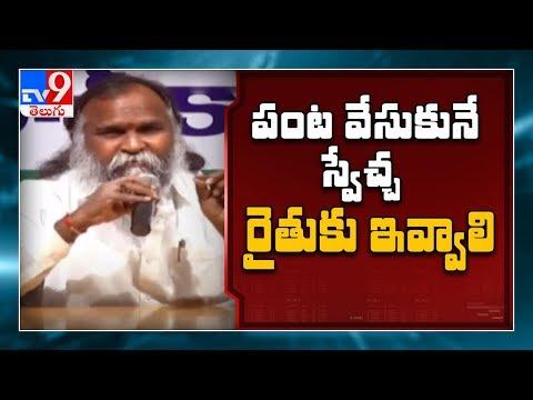 Jagga Reddy slams TRS govt over Rythu Bandhu scheme - TV9