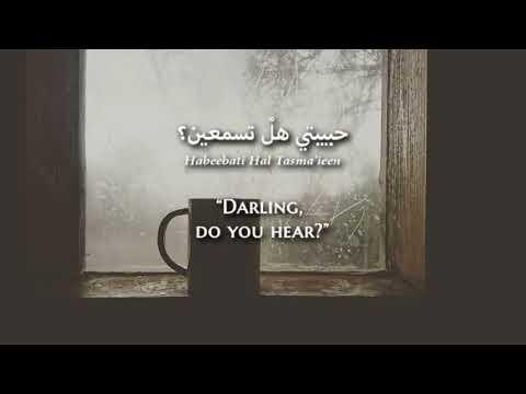 Rim Banna - Al-Mataru Al-Awwal (Modern Standard Arabic) Lyrics + Translation - ريم بنا - المطر الأول