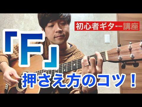 【初心者ギター講座】「F」の押さえ方のコツ!!