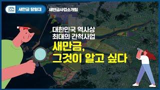 【새만금탐험대】 대한민국 역사상 최대의 간척사업, 새만금