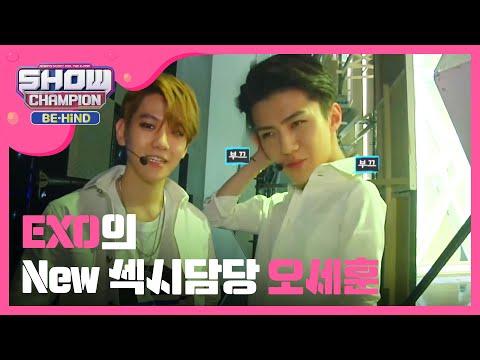 (ShowChampion BackStage EP.58) More than Sexy EXO '세훈'