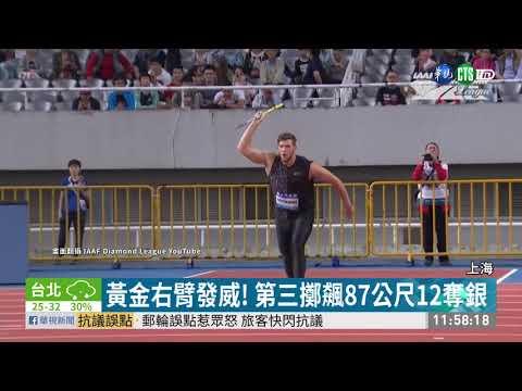 鄭兆村鑽石賽奪銀 東京奧運門票入袋 | 華視新聞 20190519