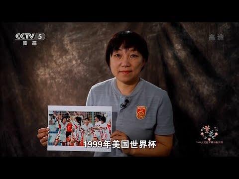 1999年女足世界杯纪录片《铿锵玫瑰·1999》