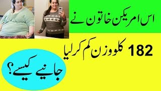 How to lose weight at home in urduhindi weight loss tips in urdu how to lose weight at home in urduhindi weight loss tips in urdu ccuart Gallery