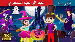 %d8%b9%d9%8a%d8%af-%d8%a7%d9%84%d8%b1%d8%b9%d8%a8-%d8%a7%d9%84%d8%b3%d8%ad%d8%b1%d9%8a-magical-halloween-story-arabian-fairy-tales.jpg