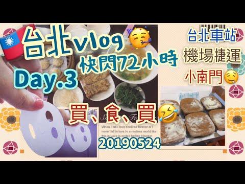 台北72小時 Day.3| |台北機場捷運、台北車站微風廣場| |小南門