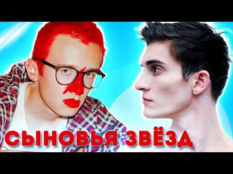 КАК ВЫГЛЯДЯТ СЫНОВЬЯ российских знаменитостей. Дети знаменитостей