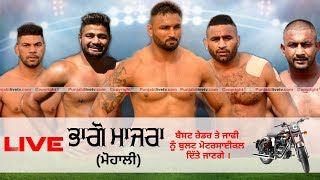 🔴🔴 [Live] Bairampur Bhago Majra (Mohali) Kabaddi Tournament 17 Dec 2018