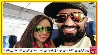 ريم البارودي تكشف عن ميعاد زواجها من أحمد سعد وتخرس الشائعات...مفاجأة     -