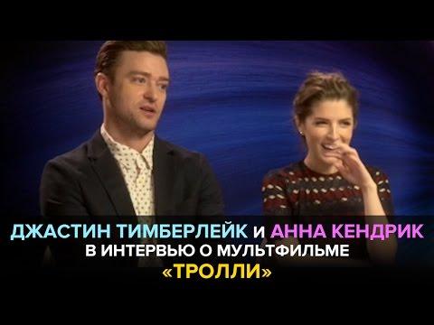 Джастин Тимберлейк и Анна Кендрик в интервью о мультфильме «Тролли»