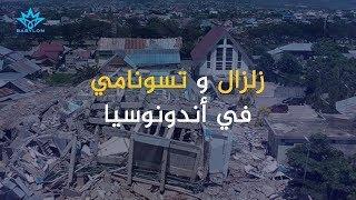 زلزال وتسونامي مدمر يضرب جزيره في أندونوسيا !     -