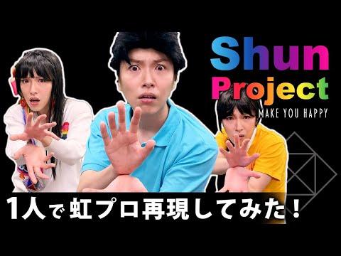 【1人で虹プロ再現】NiziU / Make you happy 【原キーで歌ってみた&踊ってみた!】