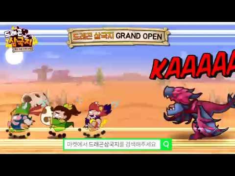 Play 드래곤삼국지 on PC 2