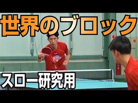 【卓球/Tリーグ】世界クラスのブロックのスロー研究用【琉球アスティーダ】