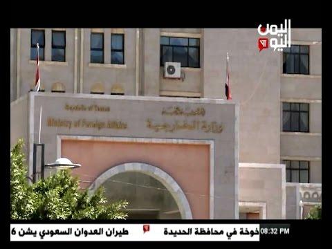الخارجية تعبر عن خيبة الأمل ازاء قرار مجلس الأمن الاخير 24 - 02 - 2017
