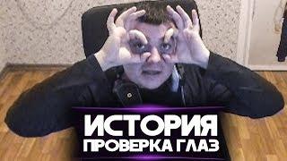 """ИСТОРИЯ """"ПОШЕЛ ГЛАЗА ПРОВЕРЯТЬ!"""""""