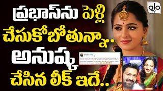 Anushka Leaks About Marriage With Prabhas   Prabhas Anushka Marriage!   Celebrity News   ALO TV