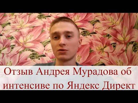 Отзыв Андрея Мурадова об интенсиве по Яндекс Директ  | Обучение Яндекс Директ Константина Горбунова