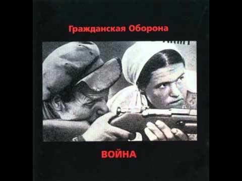 Гражданская Оборона - Война.flv